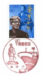 下関豊前田郵便局風景印