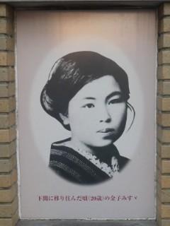 金子みすゞ顕彰碑写真