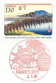 岡崎康生通西郵便局風景印