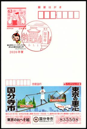 国分寺郵便局風景印/エコー年賀・国分寺市