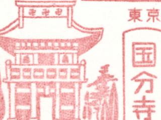 国分寺郵便局風景印