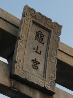 亀山八幡宮鳥居写真