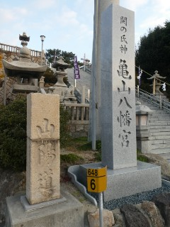 亀山八幡宮・山陽道碑写真