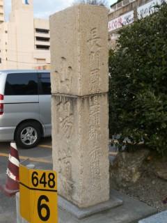山陽道碑写真