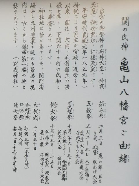 亀山八幡宮ご由緒写真