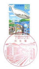 下関中之町郵便局風景印