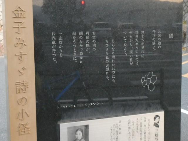 金子みすゞ 詩の小径写真