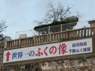 亀山八幡宮 ふくの像写真