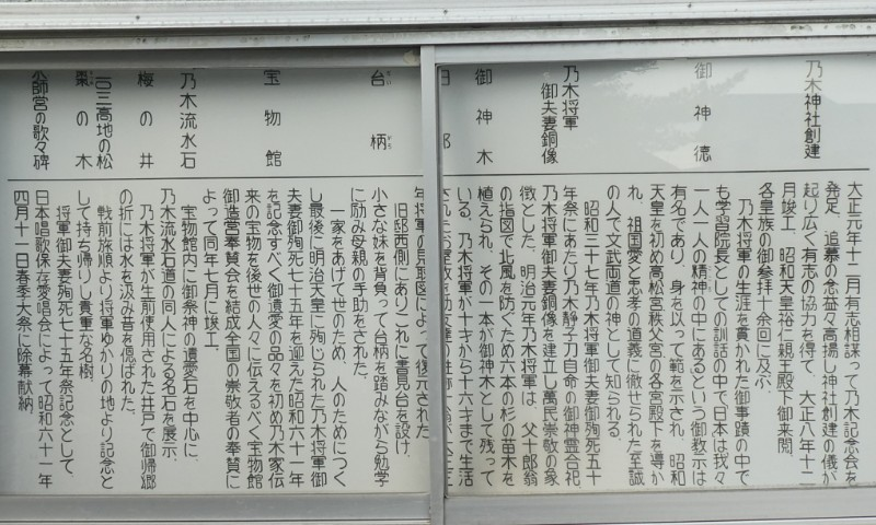 乃木神社由来撮影