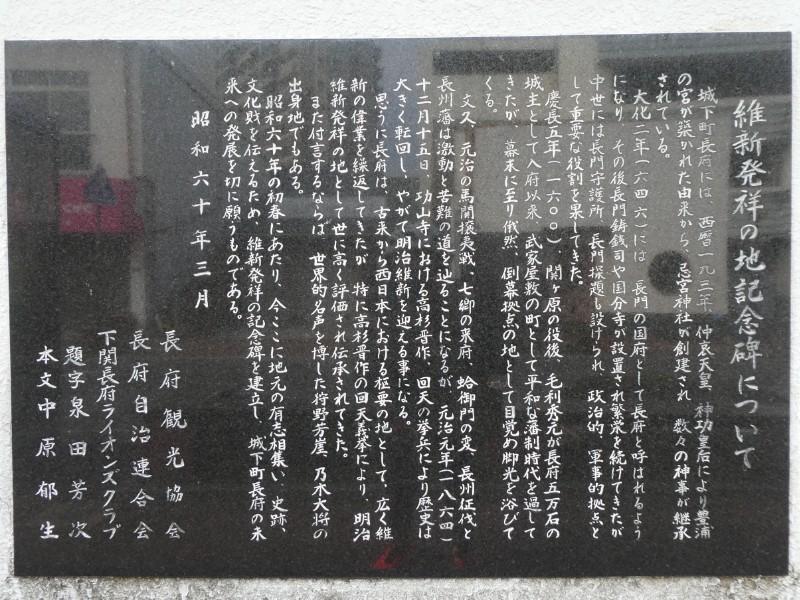 維新発祥之地碑写真