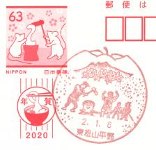 東松山平野郵便局風景印