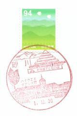 砂川郵便局風景印