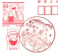 丸岡横地郵便局風景印