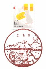 黄金郵便局風景印