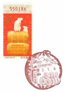 羽後新町郵便局風景印