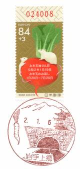 岩手上郷郵便局風景印
