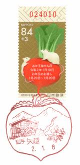 矢越郵便局風景印