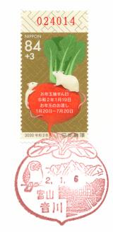 音川郵便局風景印