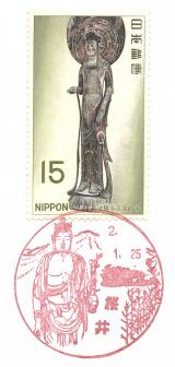 桜井郵便局風景印