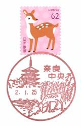 奈良中央郵便局風景印