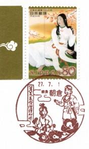 朝倉郵便局風景印