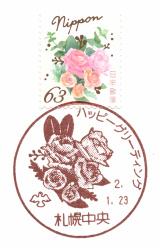 絵入りハト印/2020.1.23・ハッピーグリーティング
