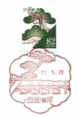 西宮鳴尾郵便局風景印