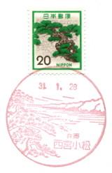 西宮小松郵便局風景印