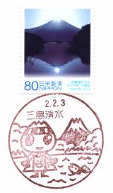 三島清水郵便局風景印