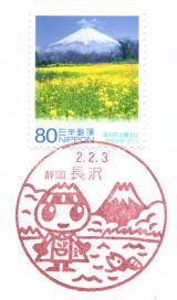 長沢郵便局風景印