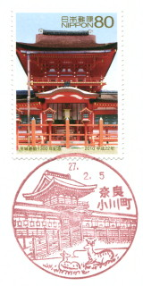 奈良小川町郵便局風景印