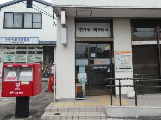 奈良小川町郵便局局舎写真