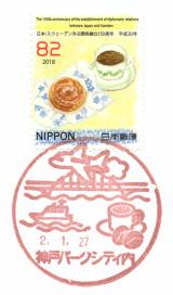 神戸パークシティ内郵便局風景印