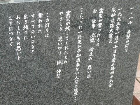 1.17希望の灯り碑写真