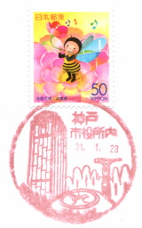 神戸市役所内郵便局風景印