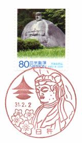 臼杵郵便局風景印