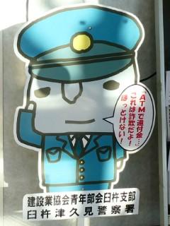 臼杵市観光PRキャラクター・ほっとさん看板写真