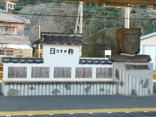 臼杵駅ホーム写真