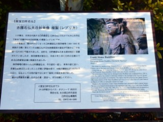 JR臼杵駅前・臼杵石仏レプリカ解説板写真