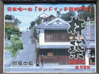 JR杵築駅ホーム・酢屋の坂看板