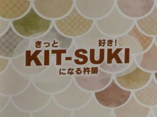 KIT-SUKI看板写真