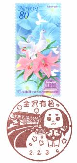 金沢有松郵便局風景印