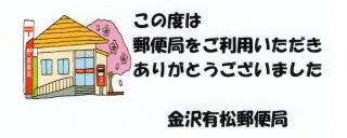 金沢有松郵便局封入用紙