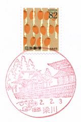 梁川郵便局風景印