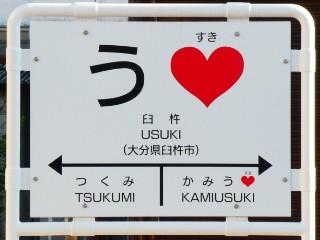 JR臼杵駅駅名標写真