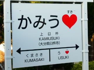 JR上臼杵駅駅名標写真
