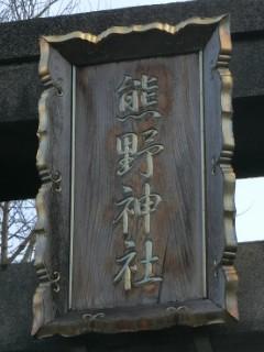 熊野神社神額写真