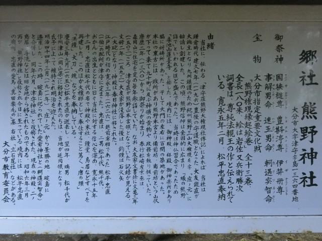 熊野神社由緒写真