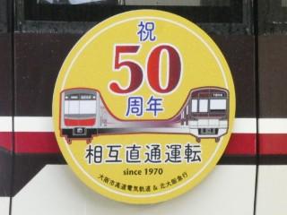 北大阪急行9000形車両写真