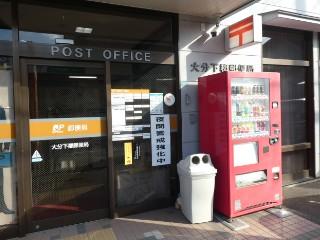 大分下郡郵便局局舎写真